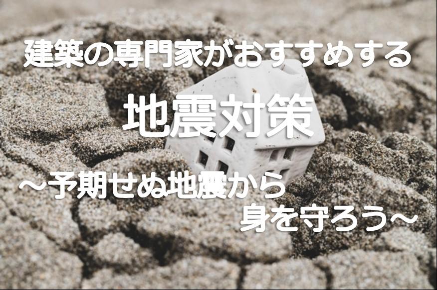 地震対策~予期せぬ地震から身を守ろう~