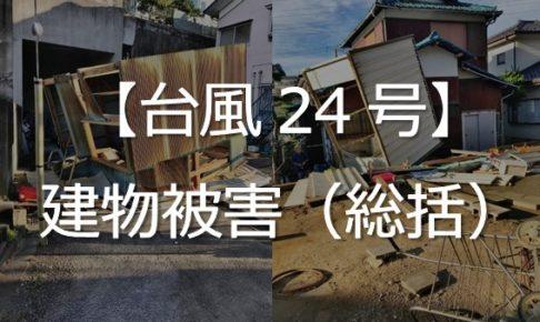 台風建物被害