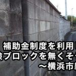 補助金制度を利用 危険ブロック 横浜市