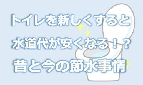 トイレを新しくすると水道代が安くなる!?昔と今の節水事情