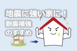 地震に強い家に!