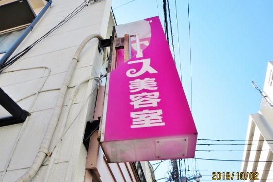 建物台風被害4 看板割れ