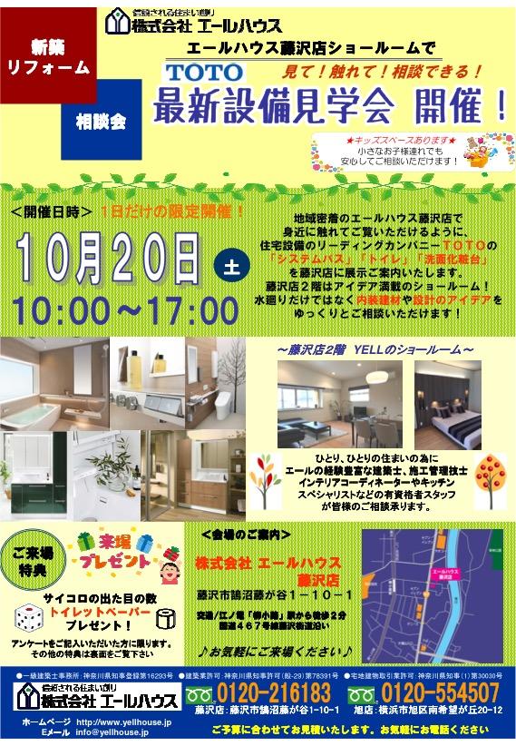 藤沢店10月イベント