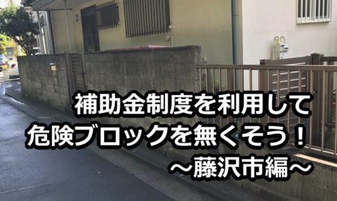 補助金制度を利用して、危険ブロックを無くそう!~藤沢市編~