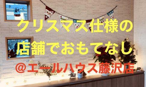 クリスマス仕様@エールハウス藤沢店