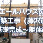 藤沢市T様邸 基礎完成~躯体編