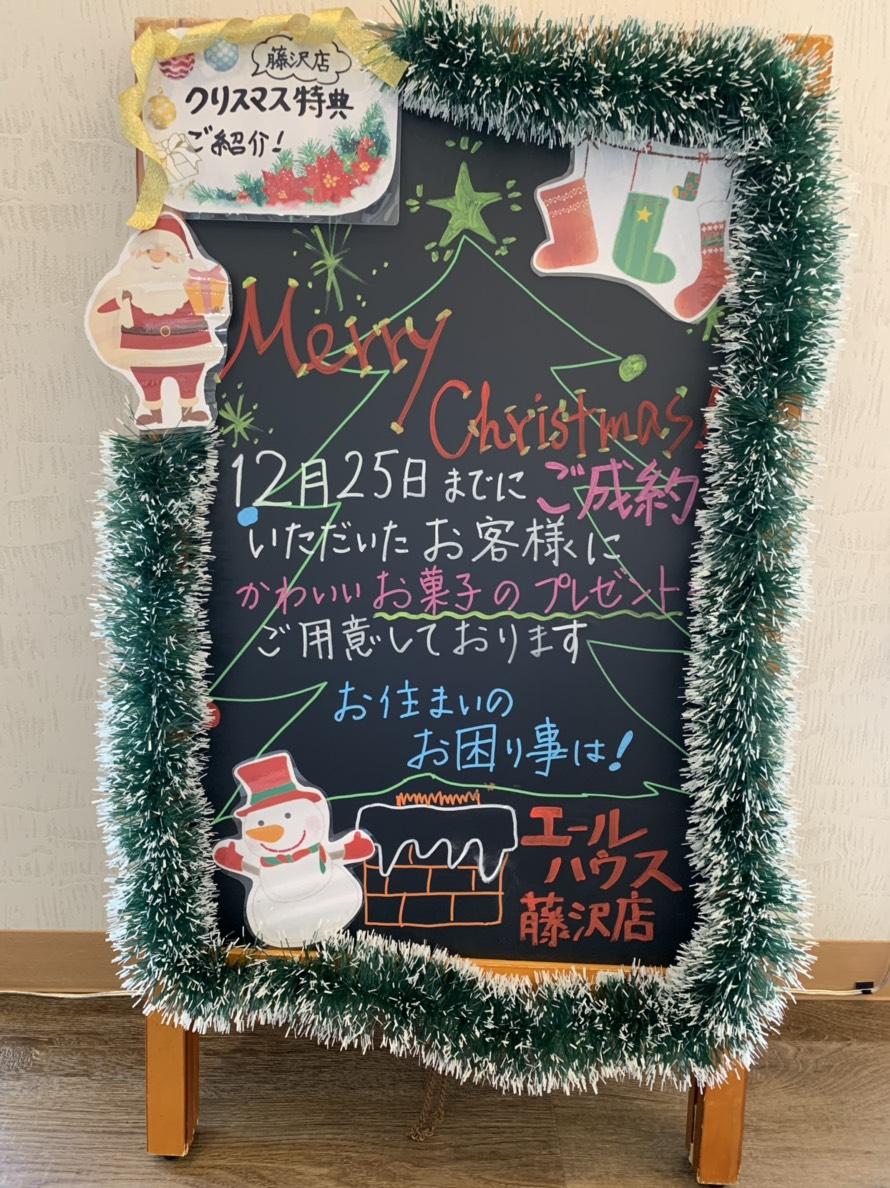 黒板 クリスマス