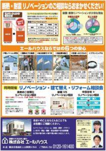 リノベーション現場見学会・横浜市港南区