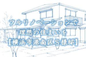 フルリノベーション・横浜市港南区S様邸