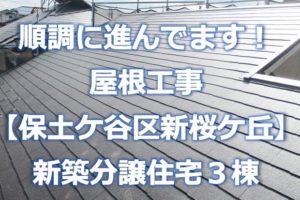 新桜ケ丘 屋根工事
