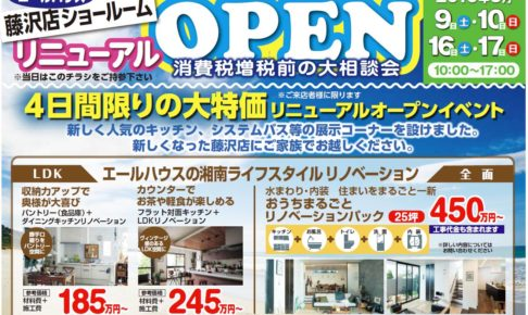 エールハウス藤沢店リニューアルオープンイベント