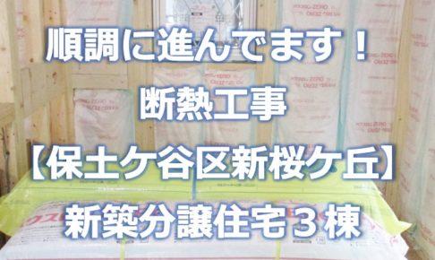 新桜ケ丘 断熱工事