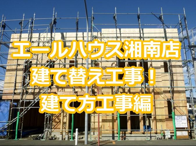 建て方工事編