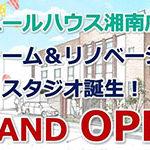 エールハウス湘南店グランドオープン