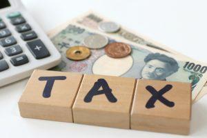 知って得する減税制度