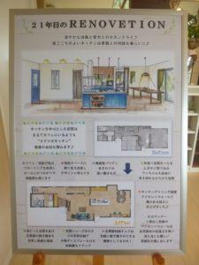 戸建リノベーション完成見学会