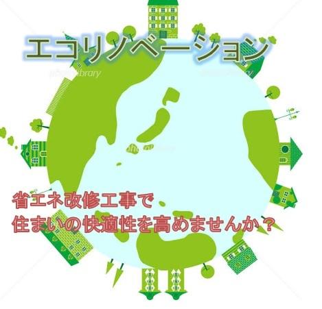 エコリノベーション