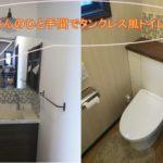 造作トイレ