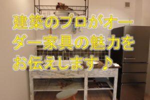 オーダー家具の魅力