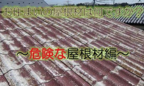 危険な屋根材