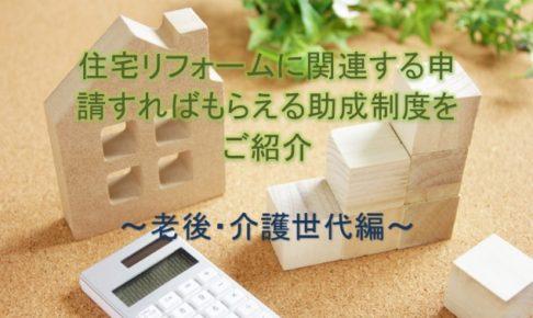 住宅リフォームに関連する申請すればもらえる助成制度をご紹介~老後・介護世代編~