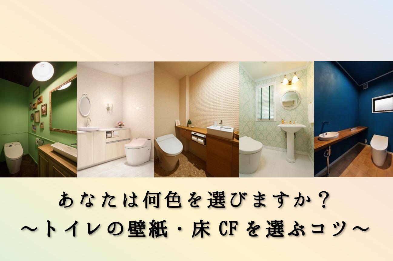 あなたは何色を選びますか トイレの壁紙 床cfを選ぶコツ Yellhouse