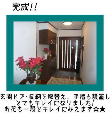 Vol 26 玄関・ベランダ・水廻り等 改装工事