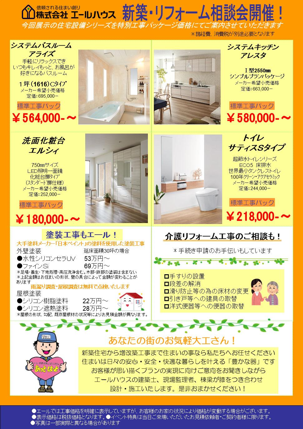 藤沢店・新築・リフォーム相談会