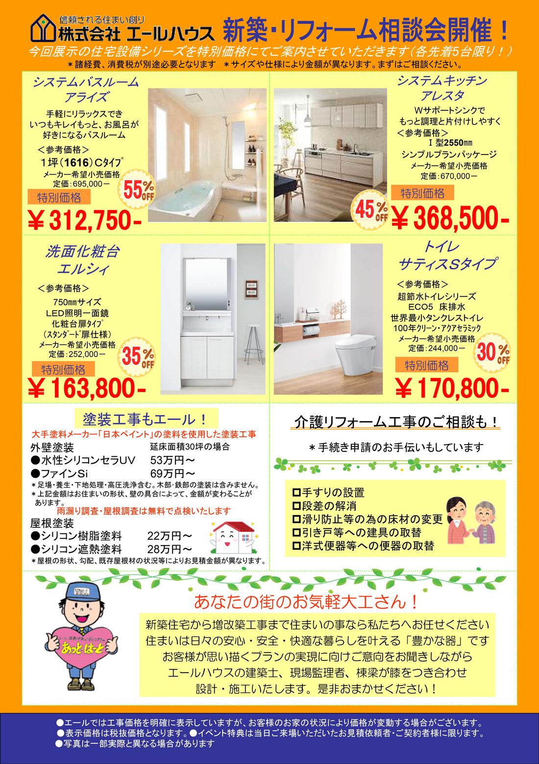 エールハウス藤沢店LIXIL体験チラシ
