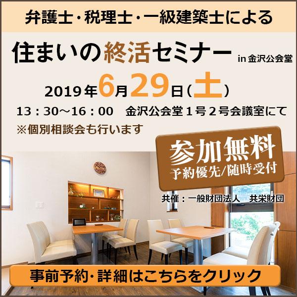 2019/6/29 住まいの終活セミナー in 横浜市金沢公会堂