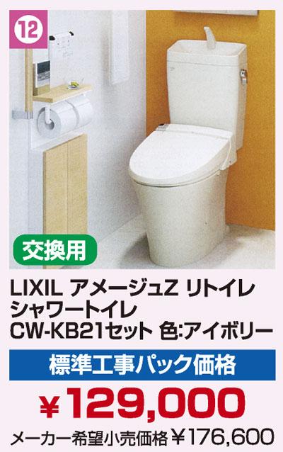 LIXIL交換トイレ