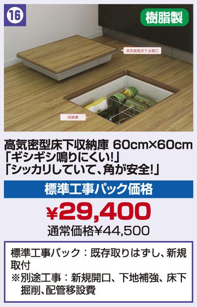 高気密型床下収納庫