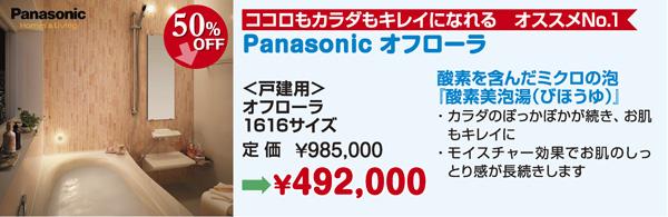 Panasonicシステムバス