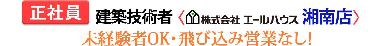 エールハウス建築技術者湘南店