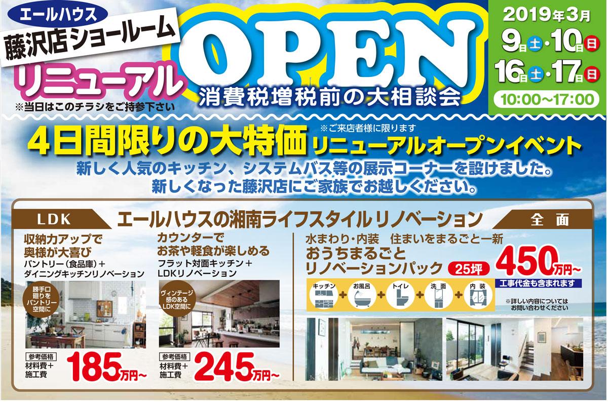 エールハウス藤沢店ショールームリニューアルオープン