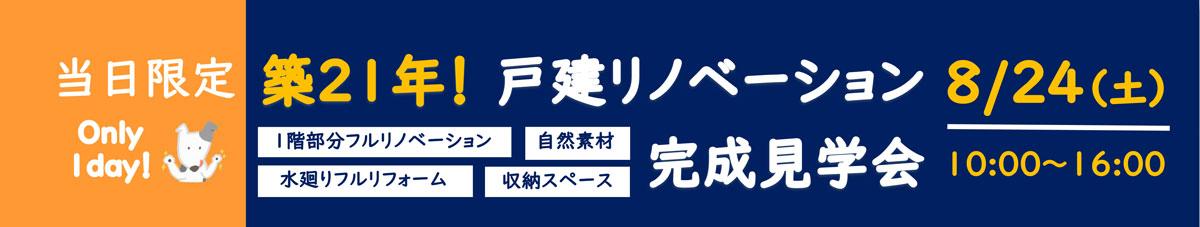 築21年!戸建リノベーション完成見学会
