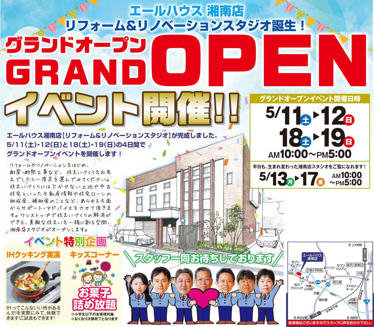 エールハウス 湘南店 リフォーム&リノベーションスタジオ誕生! グランドオープン