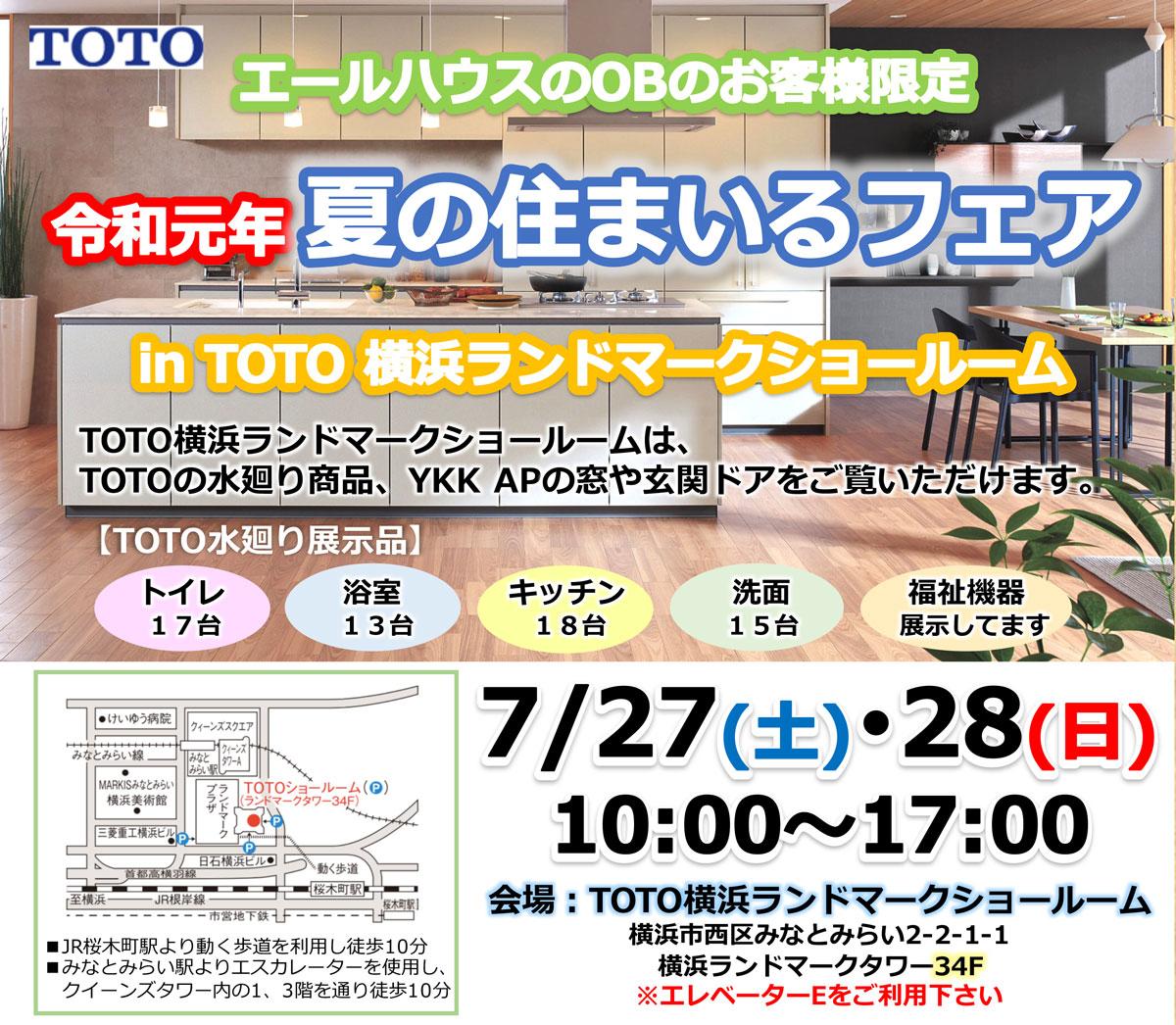 エールハウス 夏の住まいるフェア in TOTO 横浜ランドマークショールーム