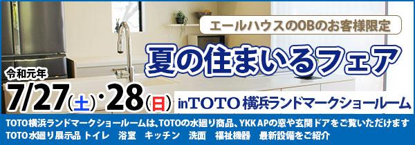 TOTO夏の住まいるフェア