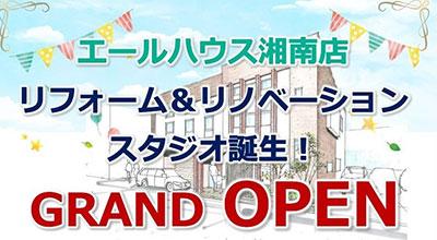 湘南店オープン画像