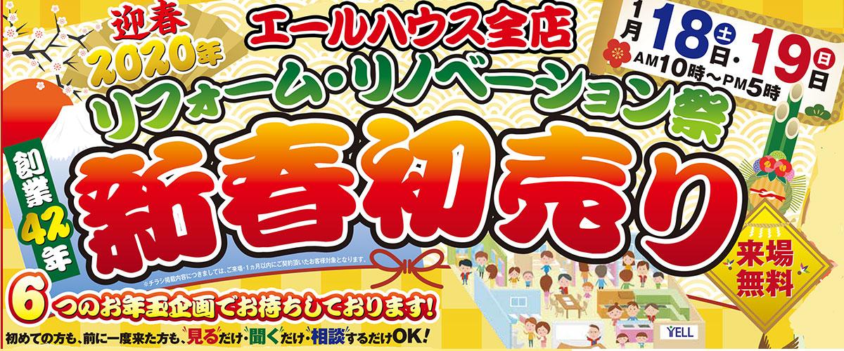 エールハウス リフォーム・リノベーション祭り 新春初売り画像