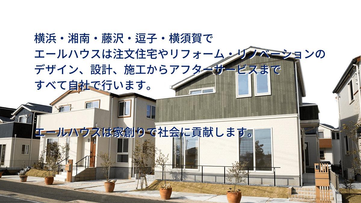 横浜、湘南、藤沢、逗子、横須賀エリアでリノベーション・リフォーム・新築なら【エールハウス】