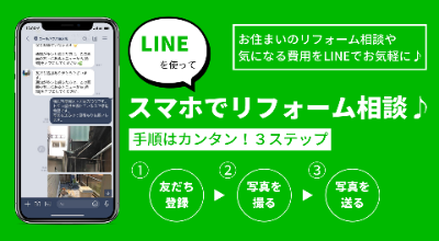 LINE相談バナー画像