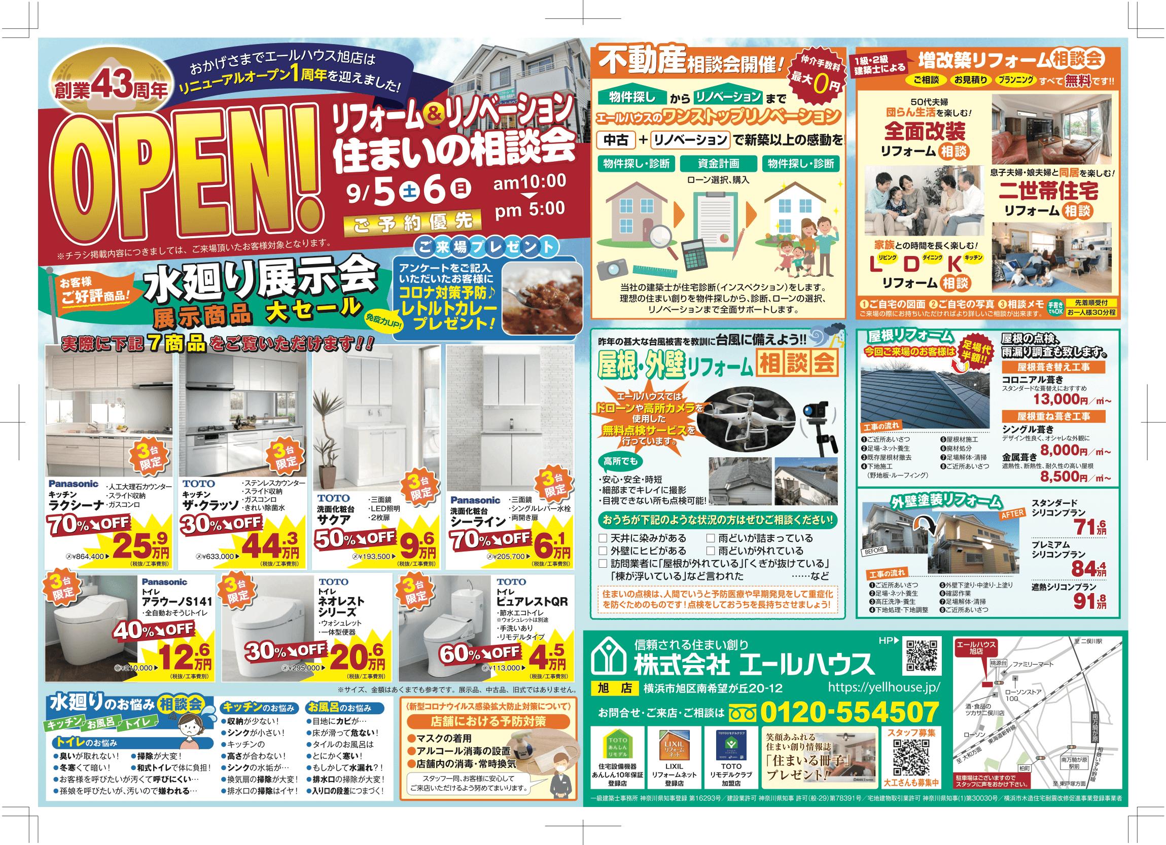9/5(土)・9/6(日) 旭店・藤沢店・湘南店 イベント同時開催!