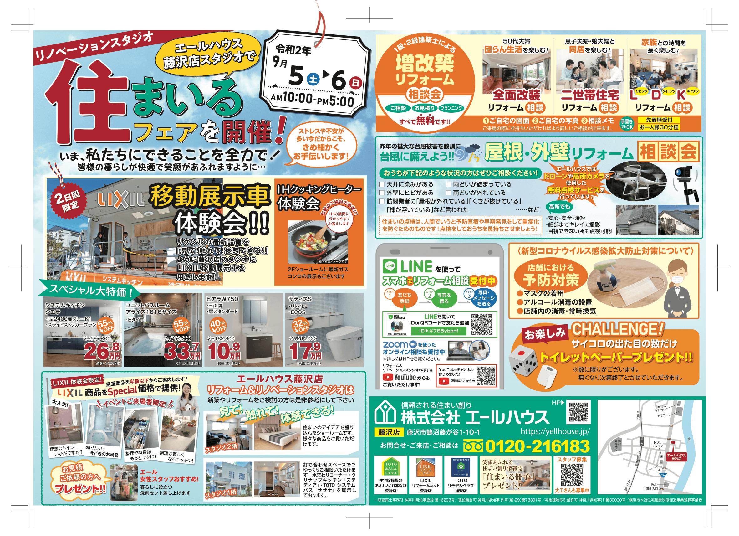 9/5(土)・9/6(日) 藤沢店・湘南店・旭店 イベント同時開催!