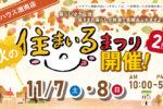 11/7(土)・8(日) エールハウス湘南店 住まいるまつり開催!